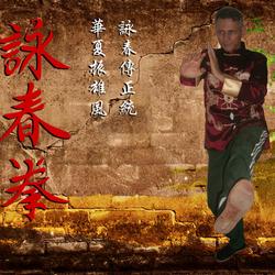 mestre-kim-1100x1100-wing-chun-kungfu-cu