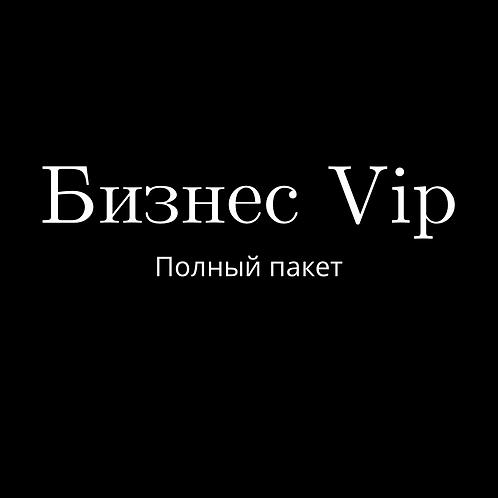 Бизнес VIP