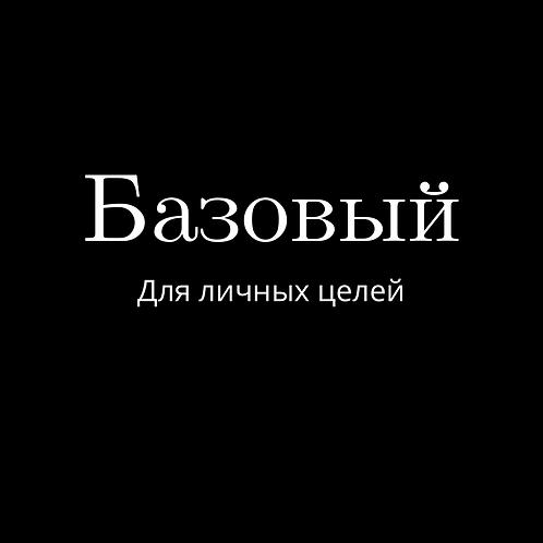 Базовый