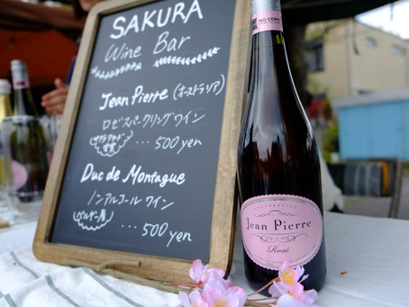 SAKURA Wine Bar 2018
