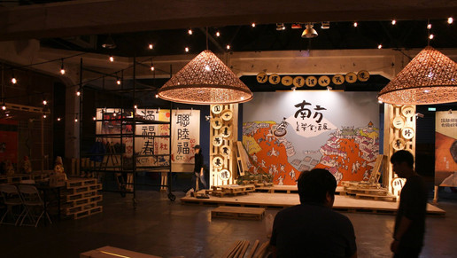 三川娛樂事業《南方生活美學展》