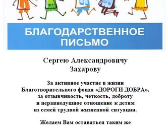 Наш фонд благодарит С.А. Захарова!