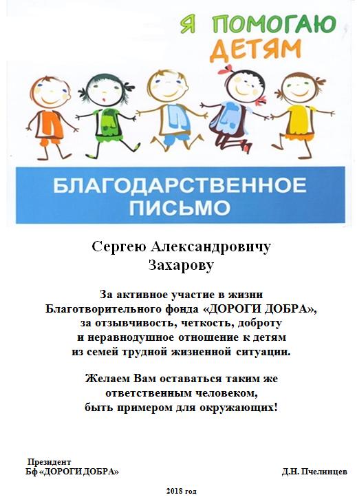 благодарственное псиьмо С.А. Захарову