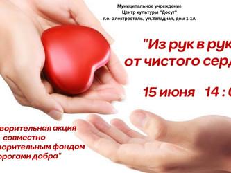 """Спешим сообщить отличную новость! 15 июня состоится акция""""Из рук в руки от чистого сердца"""""""