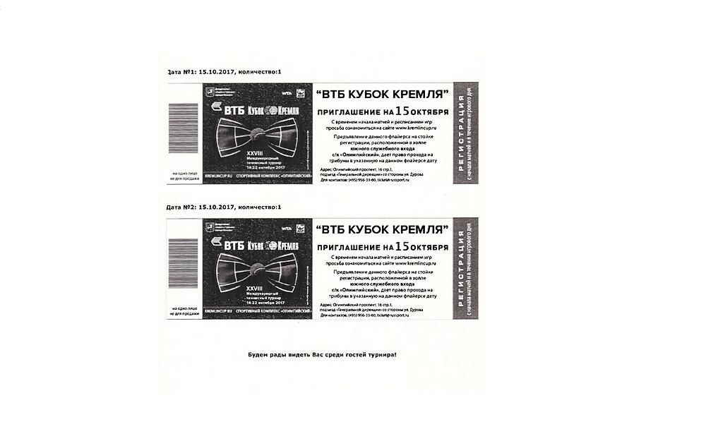 билеты на кубок кремля