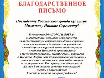 Благодарим Михалкова Никиту Сергеевича!