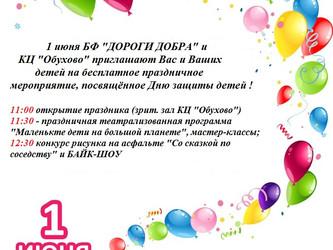 В День защиты детей проводим праздник!