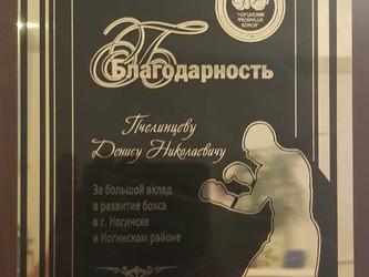 Ногинская федерация бокса благодарит нас!