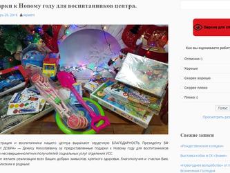 """Нас благодарит Павлово-Посадский СРЦН """"Спектр"""""""