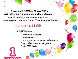 Устраиваем праздник ко Дню защиты детей!