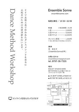 コンテンポラリーダンスオープンクラス〈火曜日〉.png