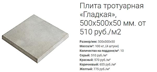 """плитка тротуарная """"Гладкая"""" 500*500*50 мм. от 510 руб. м2"""