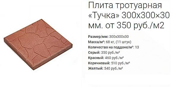 """плитка тротуарная """"тучка"""" 300*300*30 мм. от 350 руб. м2"""
