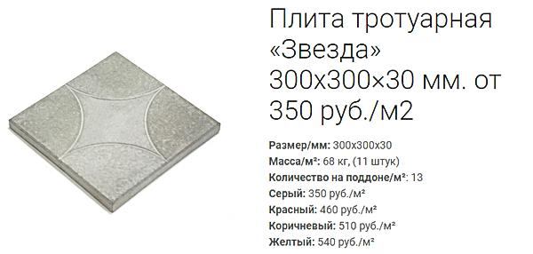 """плитка тротуарная """"Звезда"""" 300*300*30 мм. от 350 руб. м2"""