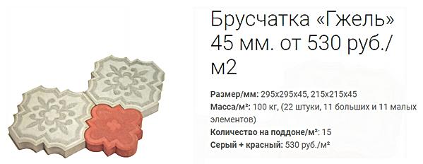 "Брусчтка ""Гжель"" 45 мм. от 530. м2"