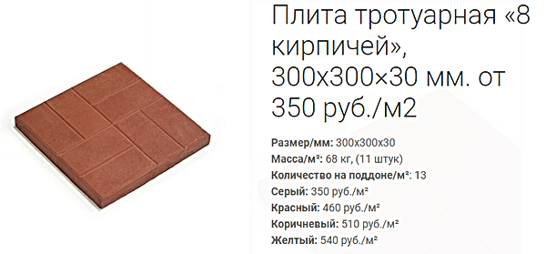 """плитка тротуарная """"8 кирпичей"""" 300*300*30 мм. от 350 руб. м2"""