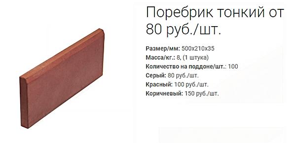 Поребрик тонкий от 80 рублей в Йошкар-Оле
