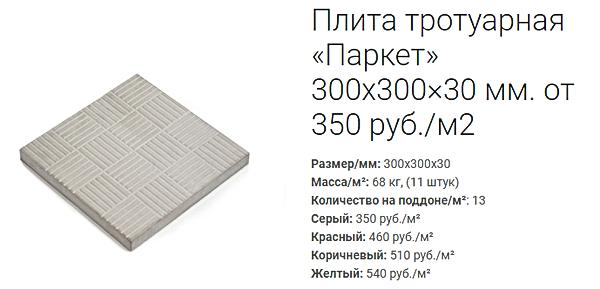 """плитка тротуарная """"паркет"""" 300*300*30 мм. от 350 руб. м2"""