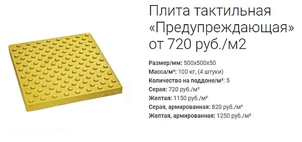 """плитка тактильная """"предупреждающая"""" от 720 руб.м2"""