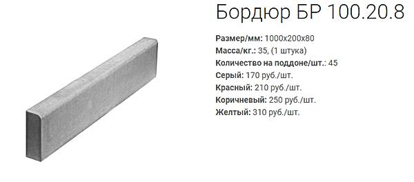 Купить Бордюр БР 100 в Йошкар-Оле