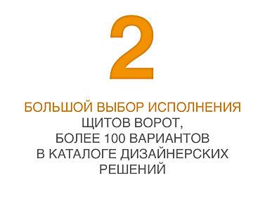 большой выбор исполнения щитов ворот, более 100 вариантов в каталоге дизайнерских решений Дорхан в Йошкар-Оле