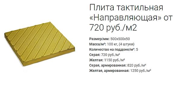 """плитка тактильная """"направляющая"""" от 720 руб.м2"""