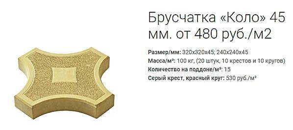 """Брусчата """"Коло"""" 45 мм. от 480 руб. м2"""