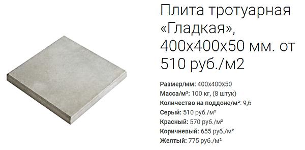 """плитка тротуарная """"Гладкая"""" 400*400*50 мм. от 510 руб. м2"""