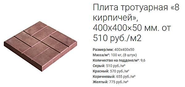 """плитка тротуарная """"8 кирпичей"""" 400*400*50 мм. от 510 руб. м2"""