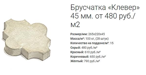 """Брусчатк """"Клевер"""" о45 мм. от 480 руб. м2"""
