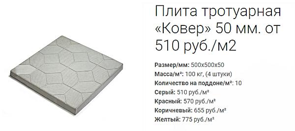 """плитка тротуарная """"Ковер"""" 50 мм. от 510 руб. м2"""