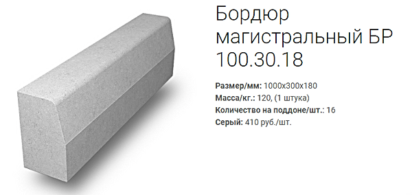 Бордюр магистральный БР 100.30.18 купить в Йошкар-Оле