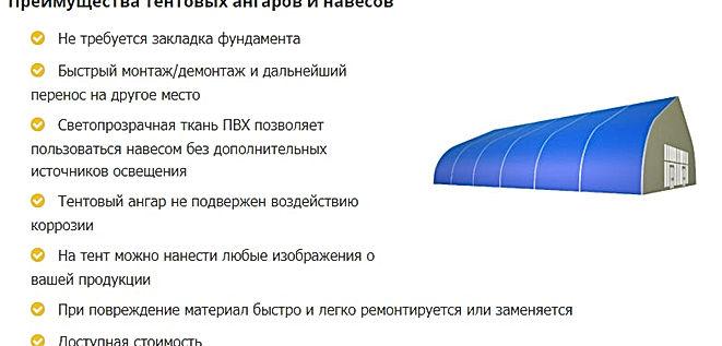 Тентовые навесы и ангары купить в Йошкар-Оле