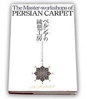 ペルシアの絨毯工房KM.jpg