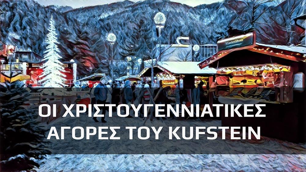 Χριστουγεννα Kufstein