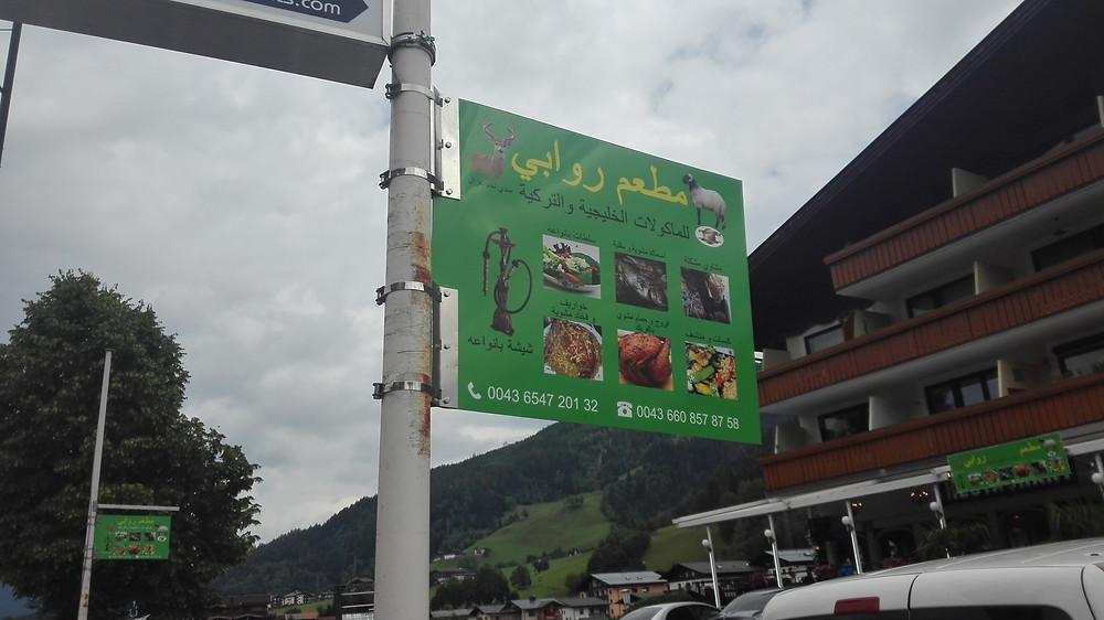 Αραβικές πινακίδες στο Καπρούν
