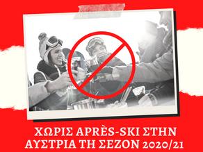 Οριστική απαγόρευση του Après-ski στην Αυστρία για τη σεζόν 2020/21.
