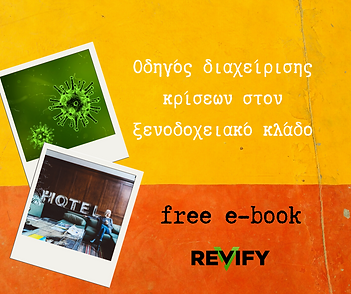 free e-book λογο.png