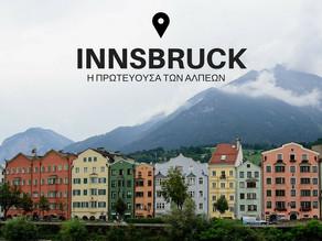 Βόλτα στο Ίνσμπρουκ, την πρωτεύουσα των Άλπεων