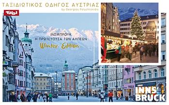 Innsbruck.png