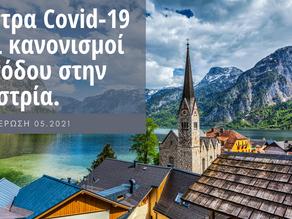Mέτρα Covid-19 και κανονισμοί εισόδου στην Αυστρία.