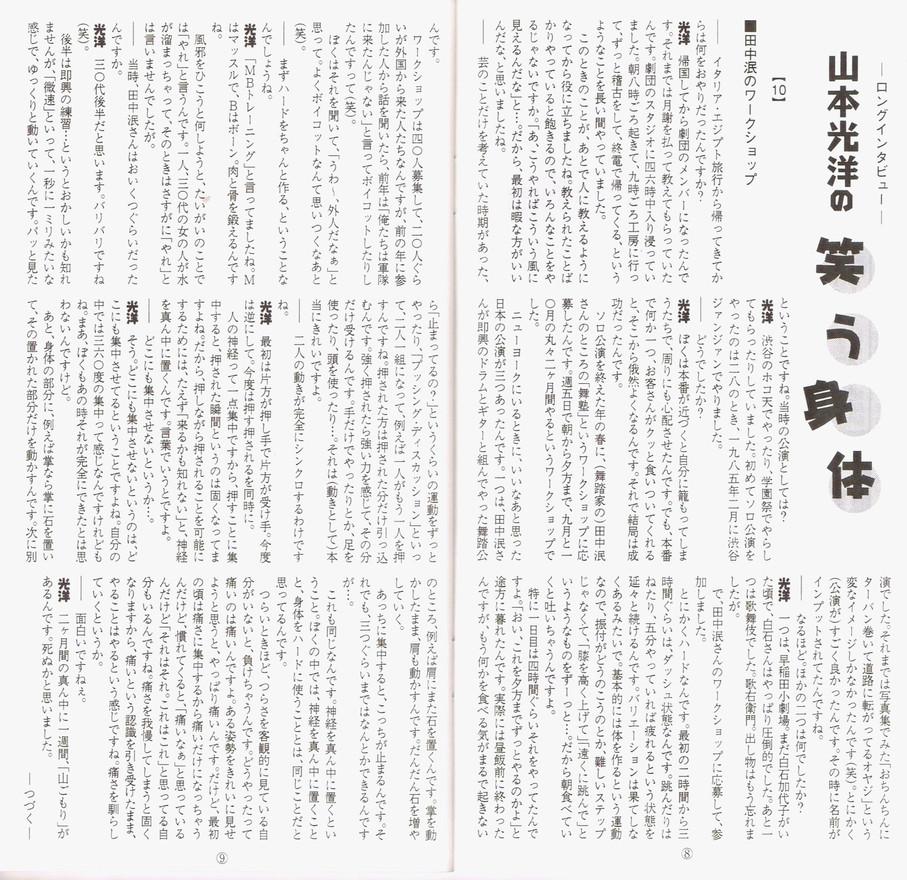 10田中泯のワークショップ