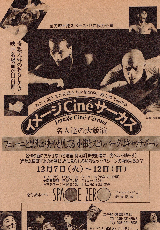イメージCINEサーカス 1993年