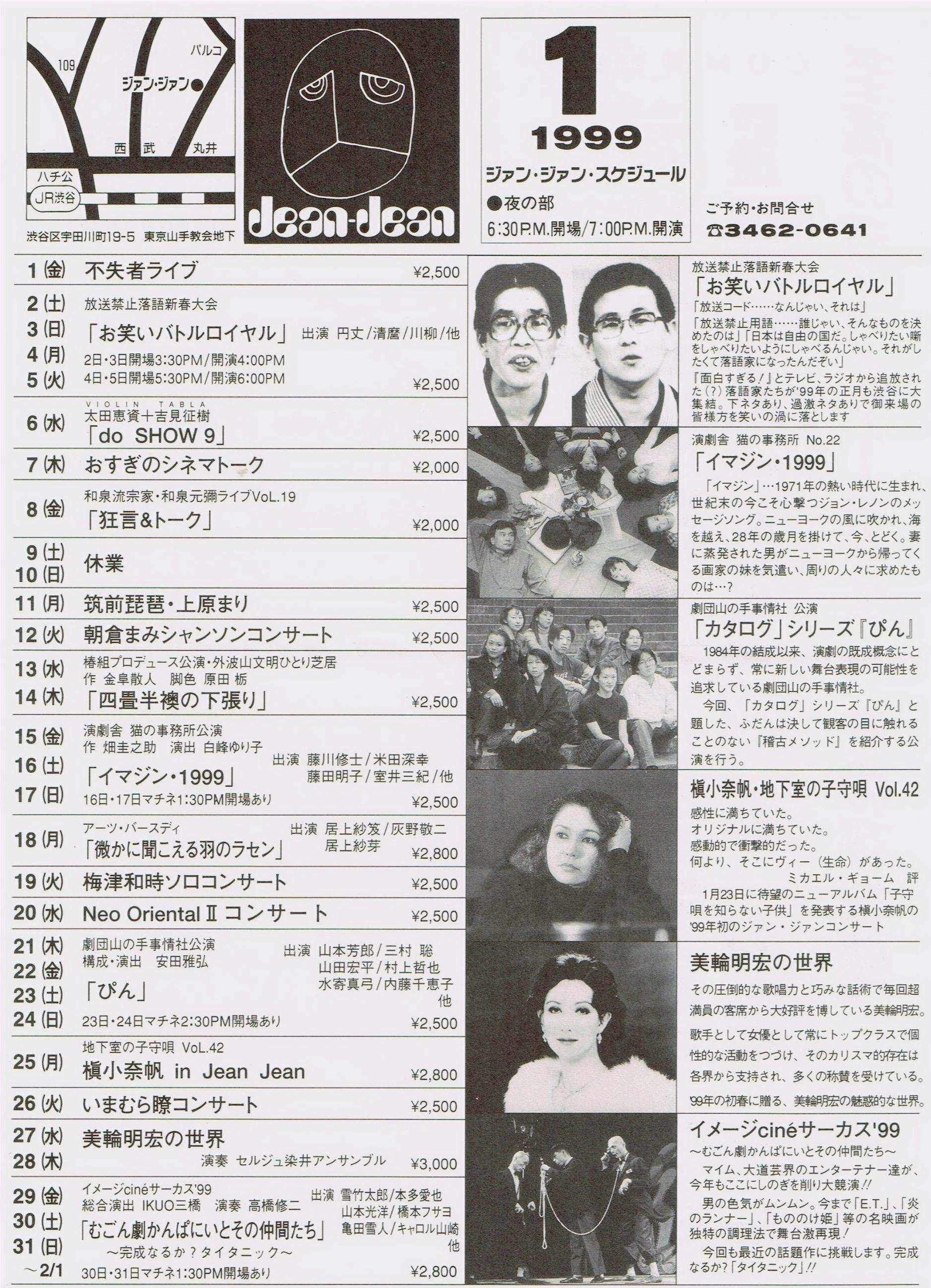 渋谷ジアンジアンスケジュール'99