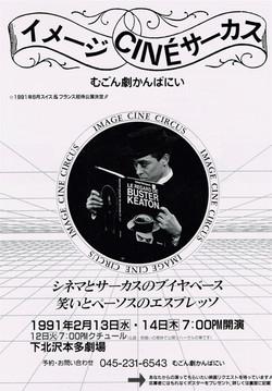 イメージCINEサーカス 1991表