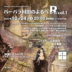 バーバラ村田よるべないとR vol.1