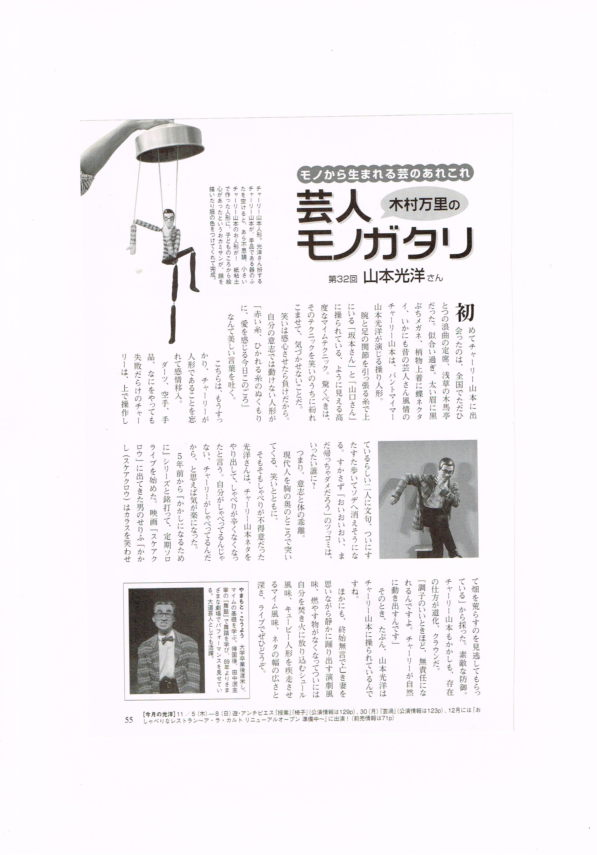 木村万里さんの記事