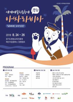 韓国wata 2018