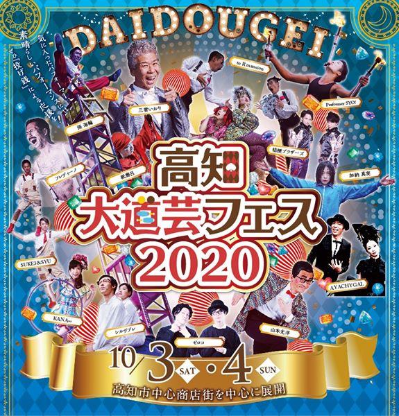 高知大道芸フェス 2020/10/3-4