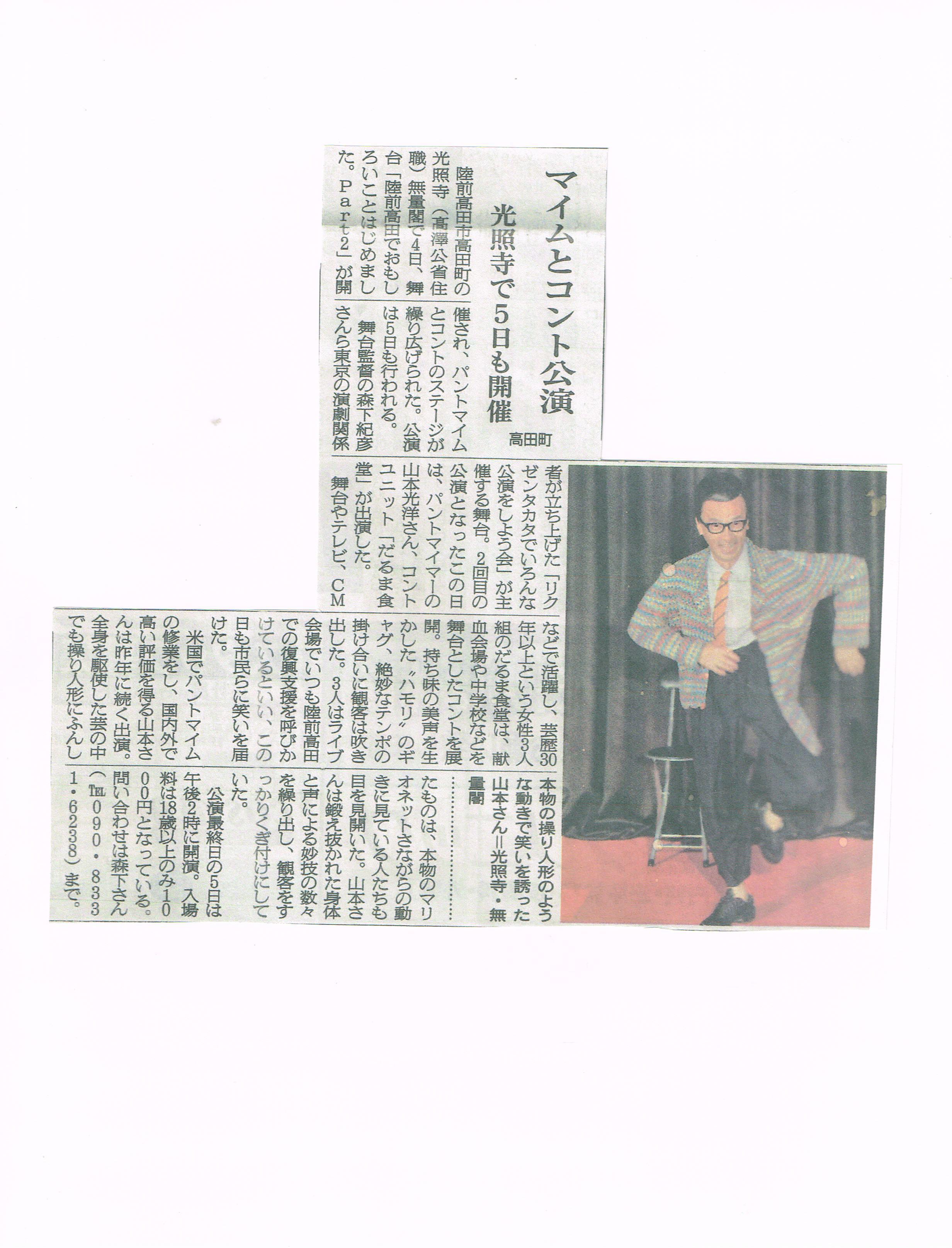 陸前高田市地元紙掲載